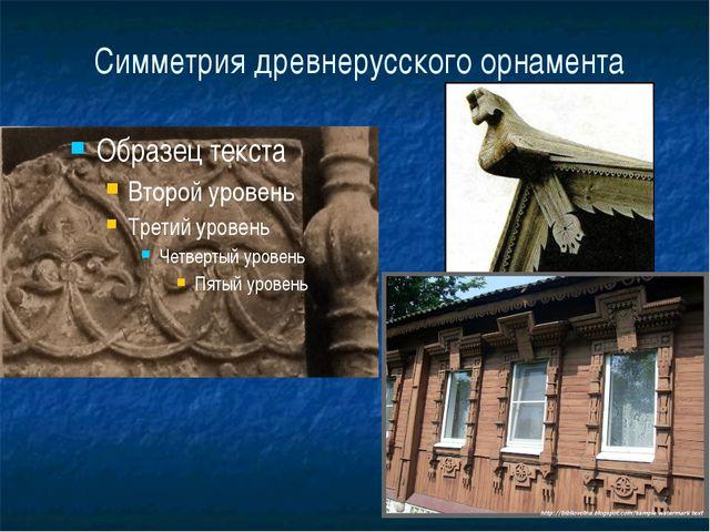 Симметрия древнерусского орнамента
