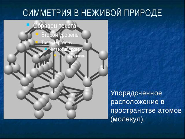 СИММЕТРИЯ В НЕЖИВОЙ ПРИРОДЕ Упорядоченное расположение в пространстве атомов...
