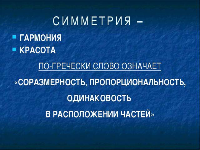 СИММЕТРИЯ – ГАРМОНИЯ КРАСОТА ПО-ГРЕЧЕСКИ СЛОВО ОЗНАЧАЕТ «СОРАЗМЕРНОСТЬ, ПРОПО...
