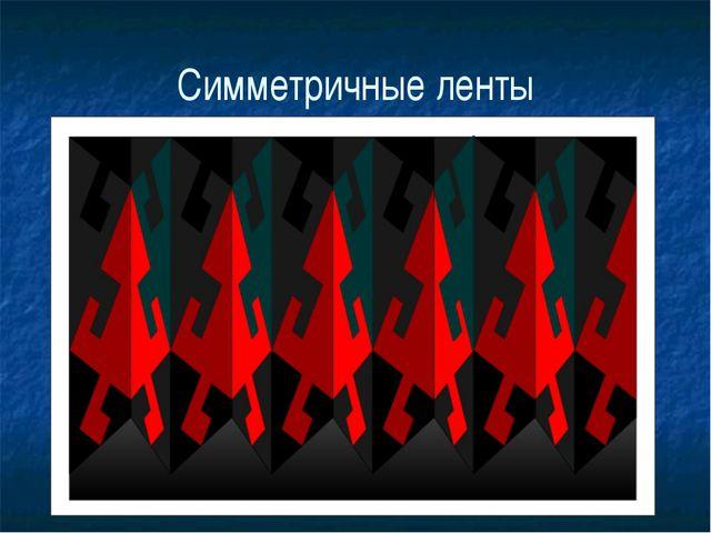 Симметричные ленты