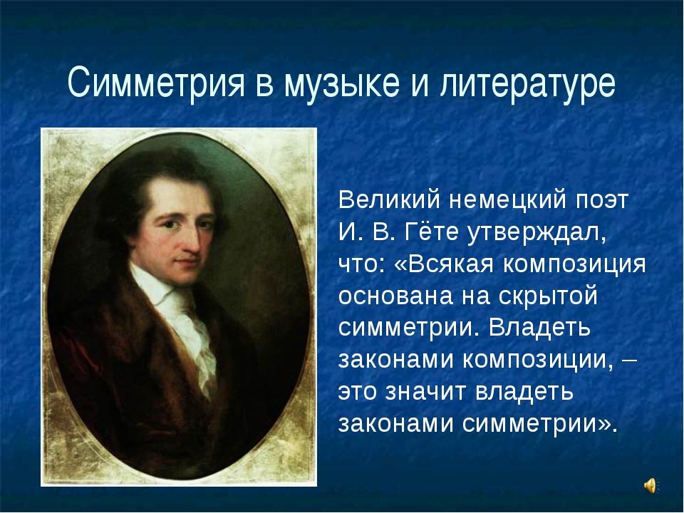 Симметрия в музыке и литературе Великий немецкий поэт И. В. Гёте утверждал, ч...