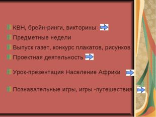 КВН, брейн-ринги, викторины Предметные недели Выпуск газет, конкурс плакатов,