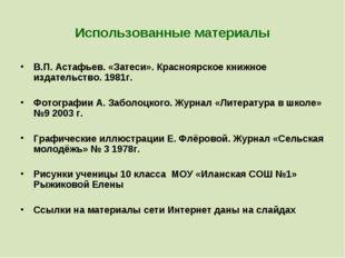 Использованные материалы В.П. Астафьев. «Затеси». Красноярское книжное издате