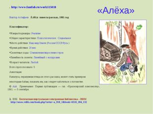 «Алёха» . http://www.fantlab.ru/work115018  Виктор Астафьев Алёха повесть/ра
