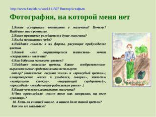 http://www.fantlab.ru/work111507 ВикторАстафьев Фотография, на которой меня