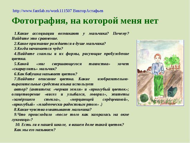 http://www.fantlab.ru/work111507 ВикторАстафьев Фотография, на которой меня...