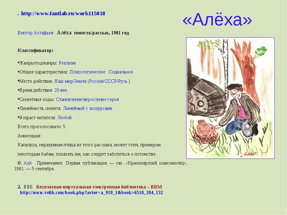 «Алёха» . http://www.fantlab.ru/work115018  Виктор Астафьев Алёха повесть/ра...