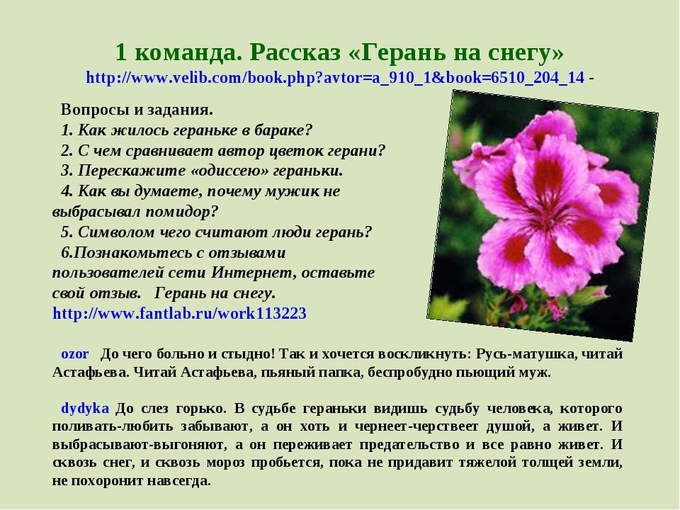 1 команда. Рассказ «Герань на снегу» http://www.velib.com/book.php?avtor=a_91...