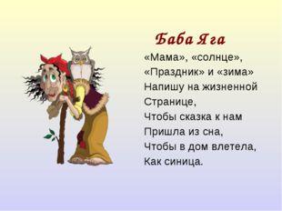 «Мама», «солнце», «Праздник» и «зима» Напишу на жизненной Странице, Чтобы ска