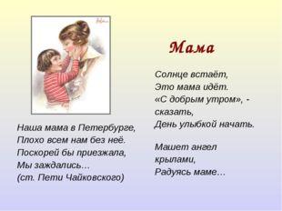 Мама Наша мама в Петербурге, Плохо всем нам без неё. Поскорей бы приезжала, М