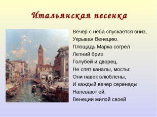 Итальянская песенка Вечер с неба спускается вниз, Укрывая Венецию. Площадь Ма