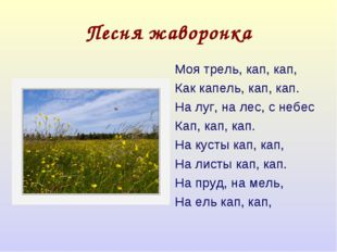 Песня жаворонка Моя трель, кап, кап, Как капель, кап, кап. На луг, на лес, с