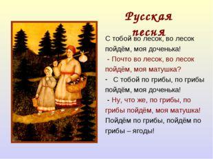 Русская песня С тобой во лесок, во лесок пойдём, моя доченька! - Почто во лес