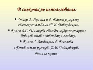 В спектакле использованы: Стихи В. Лунина и Л. Дацюк к музыке «Детского альбо