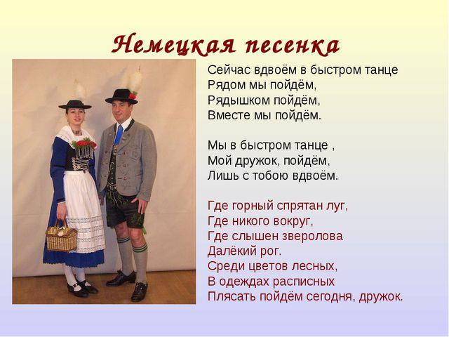 Немецкая песенка Сейчас вдвоём в быстром танце Рядом мы пойдём, Рядышком пойд...