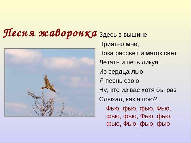 Песня жаворонка Здесь в вышине Приятно мне, Пока рассвет и мягок свет Летать...