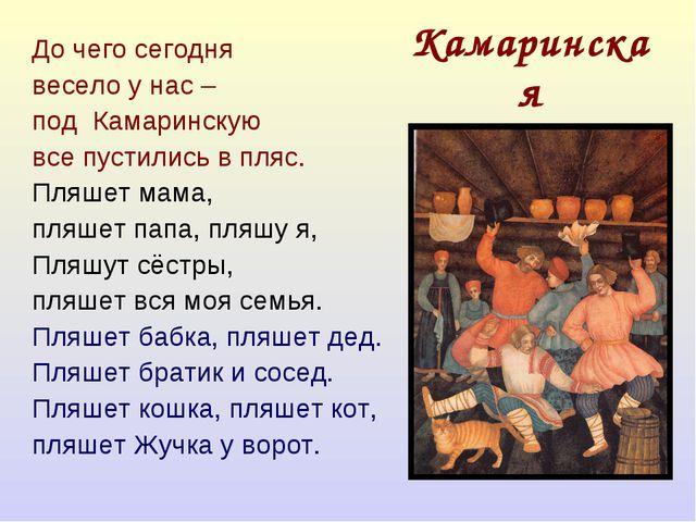 Камаринская До чего сегодня весело у нас – под Камаринскую все пустились в пл...
