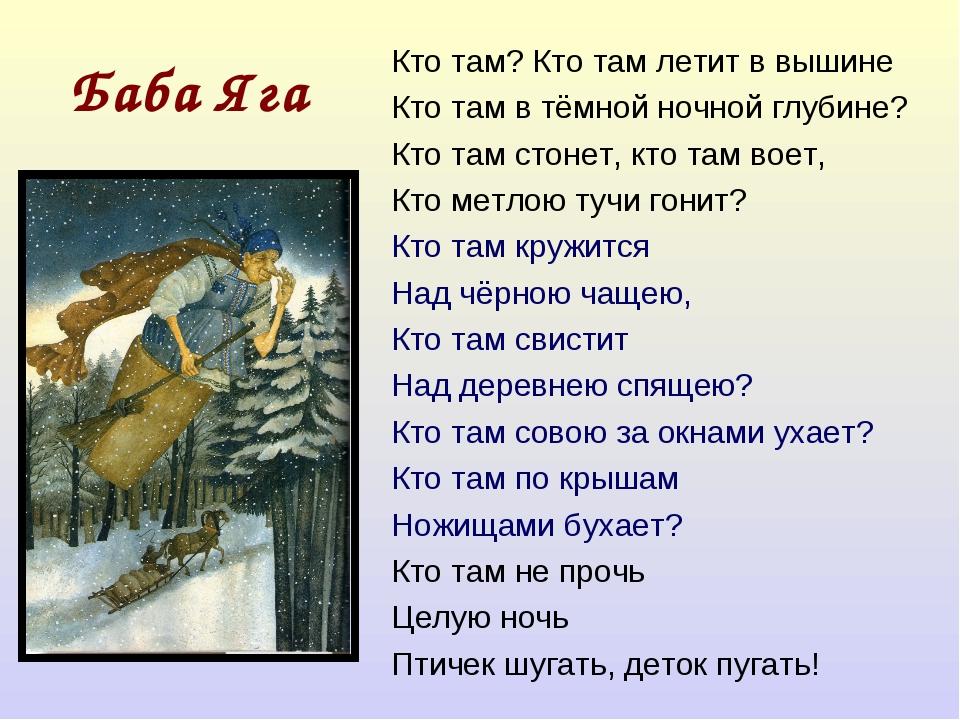 Баба Яга Кто там? Кто там летит в вышине Кто там в тёмной ночной глубине? Кто...