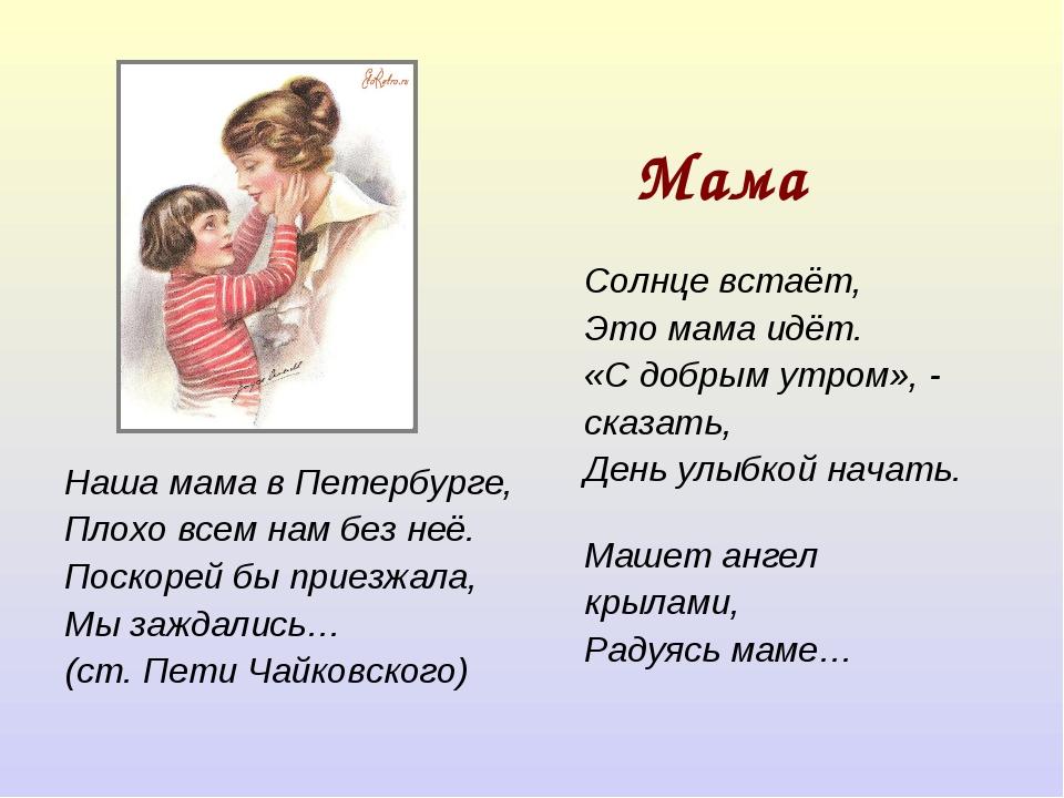 Мама Наша мама в Петербурге, Плохо всем нам без неё. Поскорей бы приезжала, М...