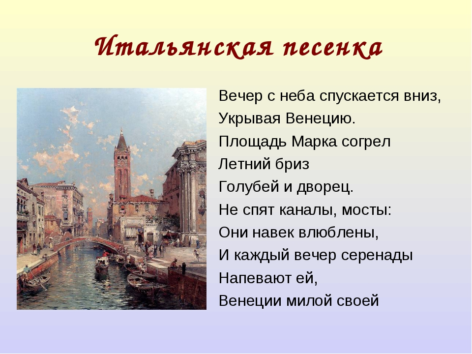 Итальянская песенка Вечер с неба спускается вниз, Укрывая Венецию. Площадь Ма...
