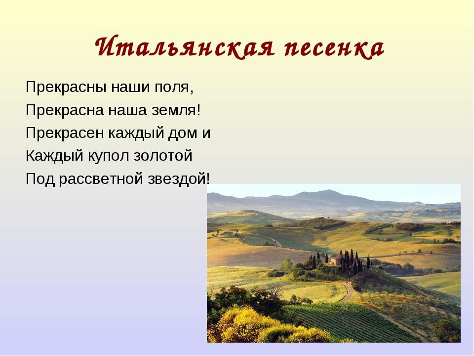 Итальянская песенка Прекрасны наши поля, Прекрасна наша земля! Прекрасен кажд...