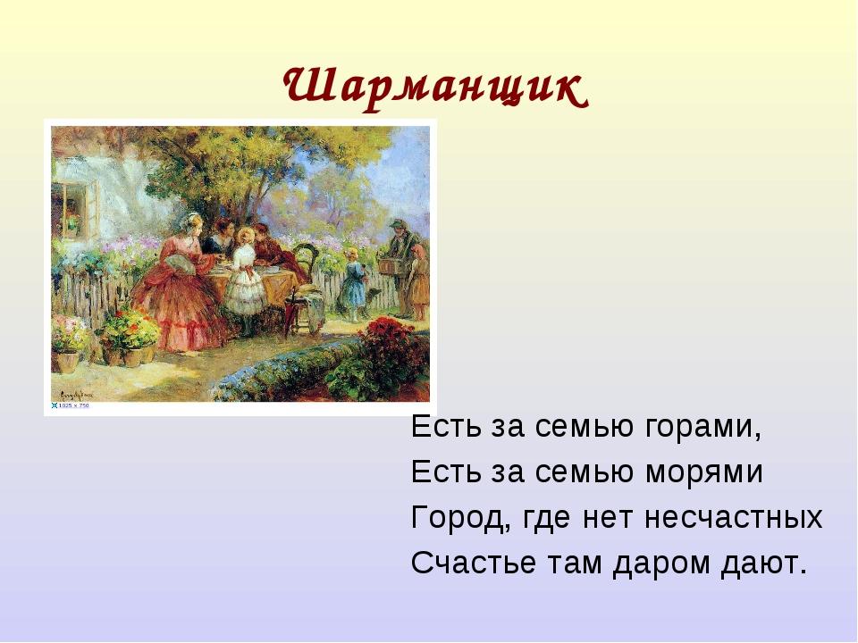 Шарманщик Есть за семью горами, Есть за семью морями Город, где нет несчастны...