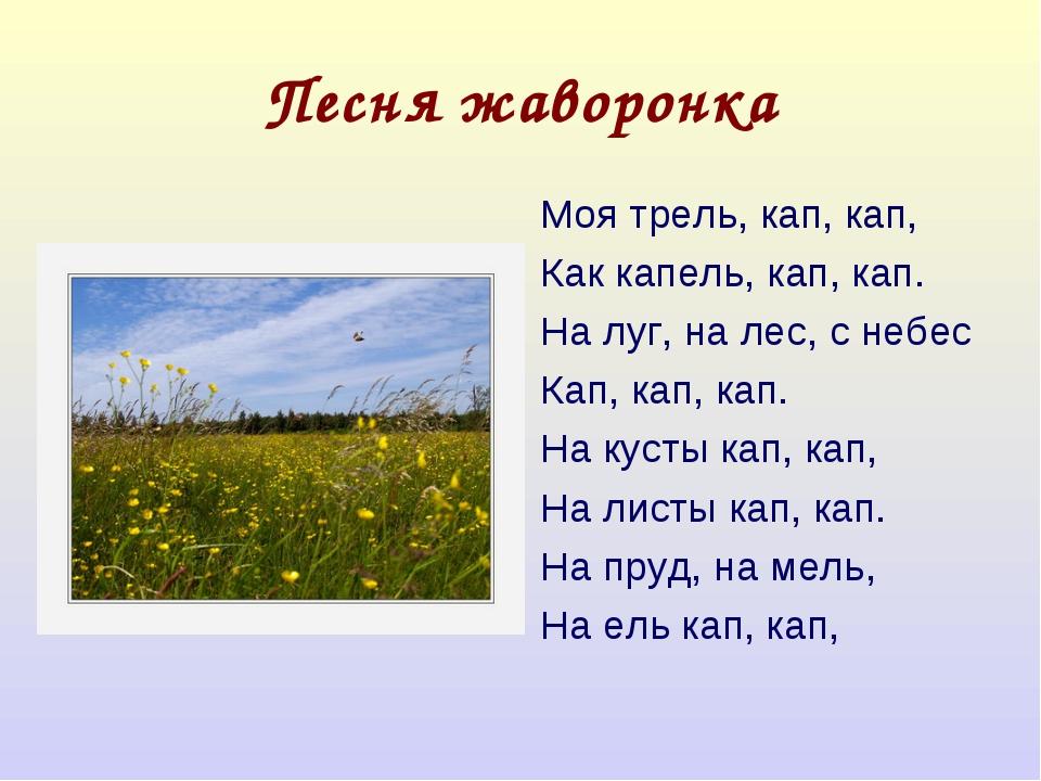 Песня жаворонка Моя трель, кап, кап, Как капель, кап, кап. На луг, на лес, с...