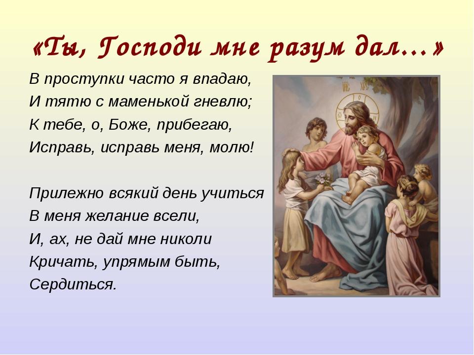 «Ты, Господи мне разум дал…» В проступки часто я впадаю, И тятю с маменькой г...