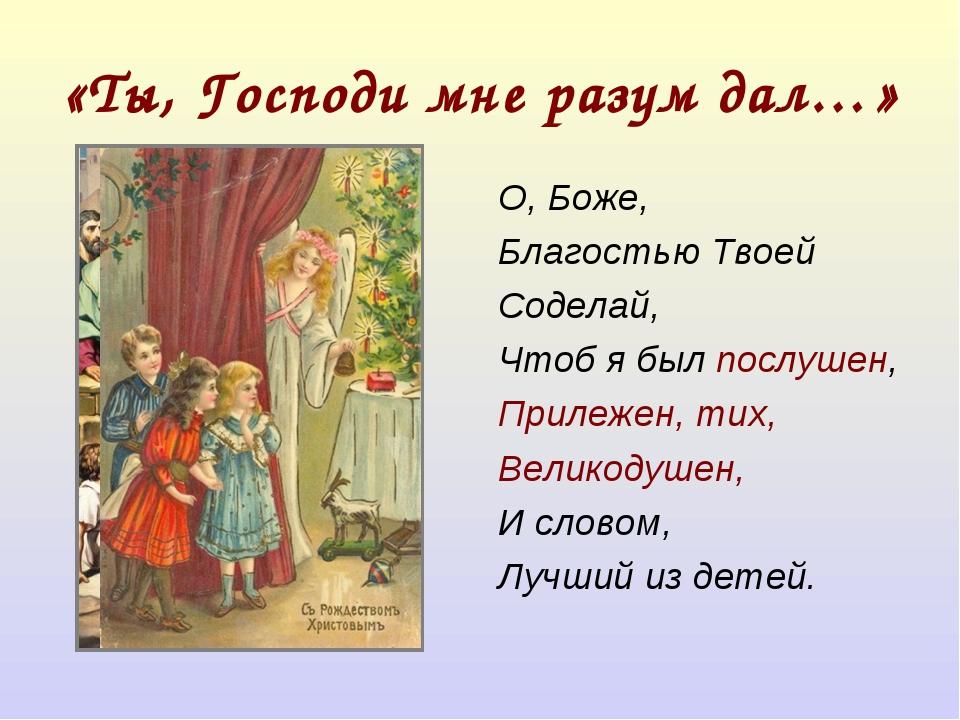 «Ты, Господи мне разум дал…» О, Боже, Благостью Твоей Соделай, Чтоб я был пос...