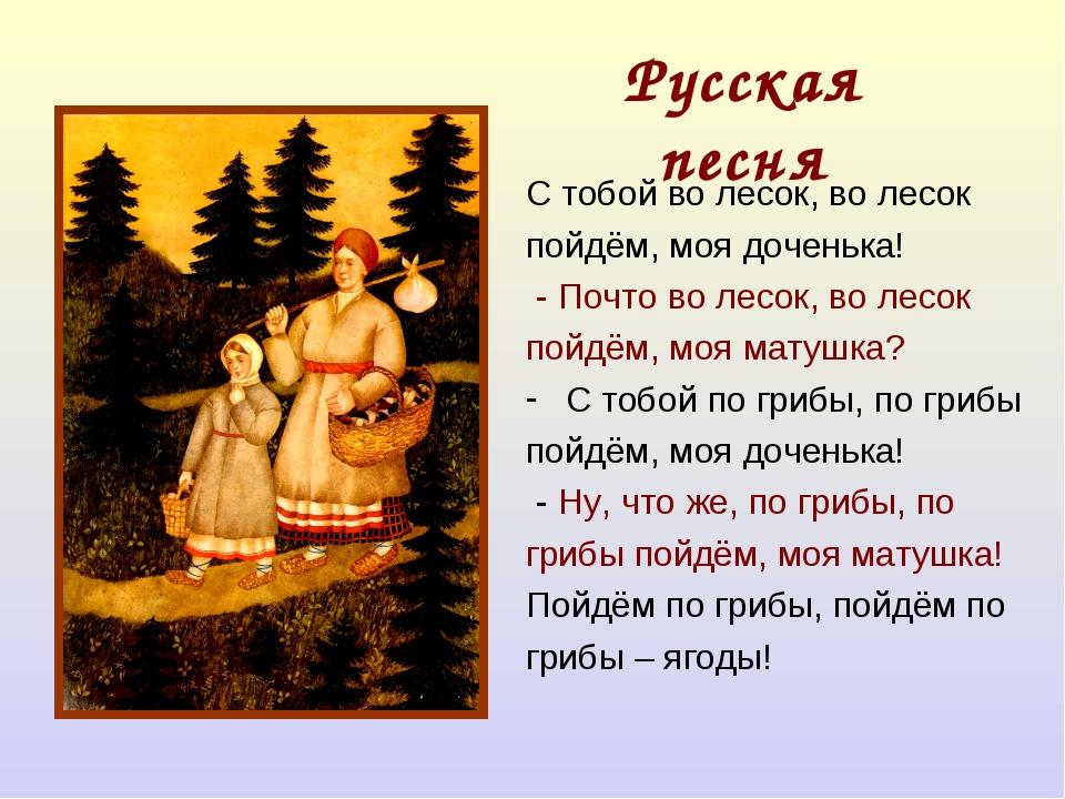 Русская песня С тобой во лесок, во лесок пойдём, моя доченька! - Почто во лес...