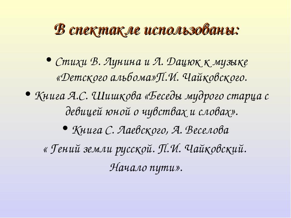 В спектакле использованы: Стихи В. Лунина и Л. Дацюк к музыке «Детского альбо...