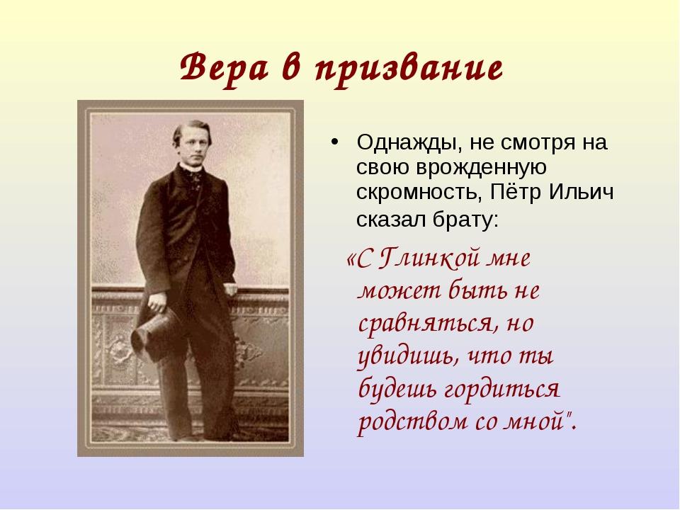 Вера в призвание Однажды, не смотря на свою врожденную скромность, Пётр Ильич...