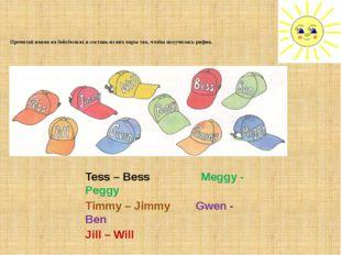 Прочитай имена на бейсболках и составь из них пары так, чтобы получилась рифм