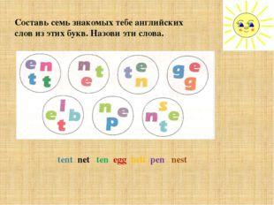 Составь семь знакомых тебе английских слов из этих букв. Назови эти слова. te