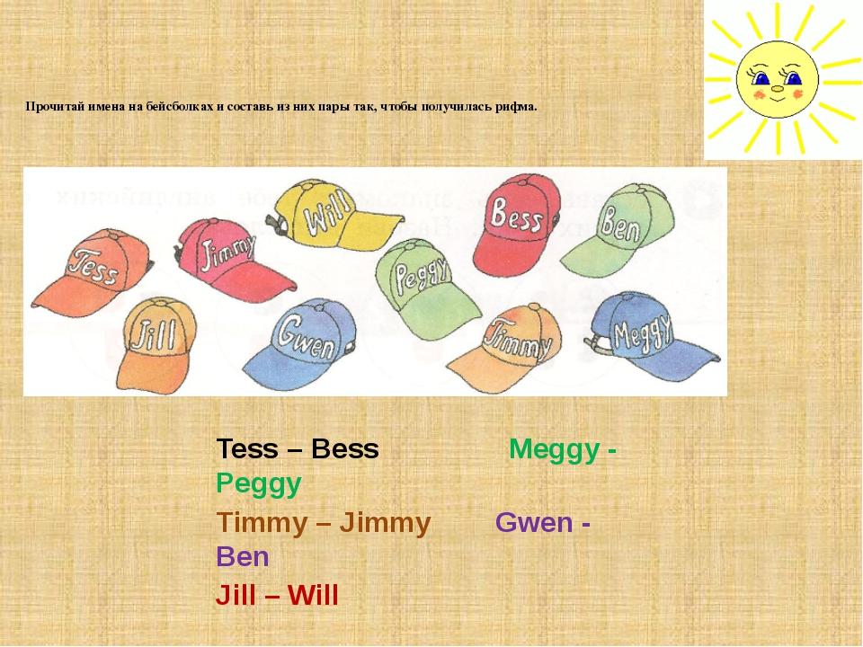 Прочитай имена на бейсболках и составь из них пары так, чтобы получилась рифм...