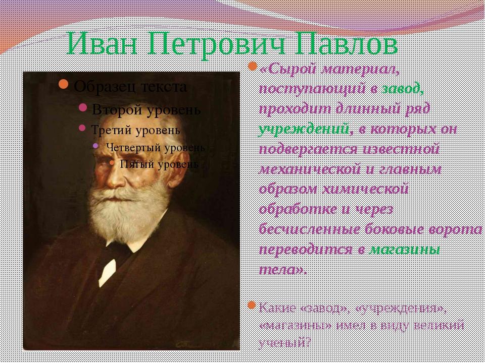 Иван Петрович Павлов «Сырой материал, поступающий в завод, проходит длинный р...