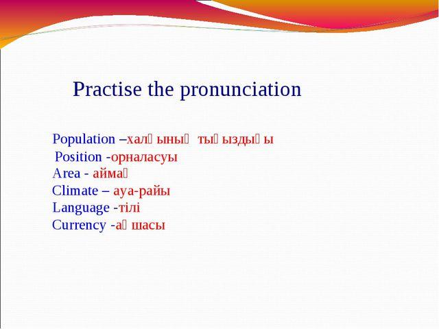 Practise the pronunciation Population –халқының тығыздығы Position -орналасуы...