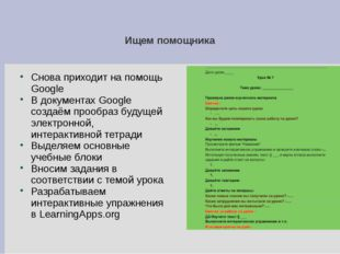 Ищем помощника Снова приходит на помощь Google В документах Google создаём пр