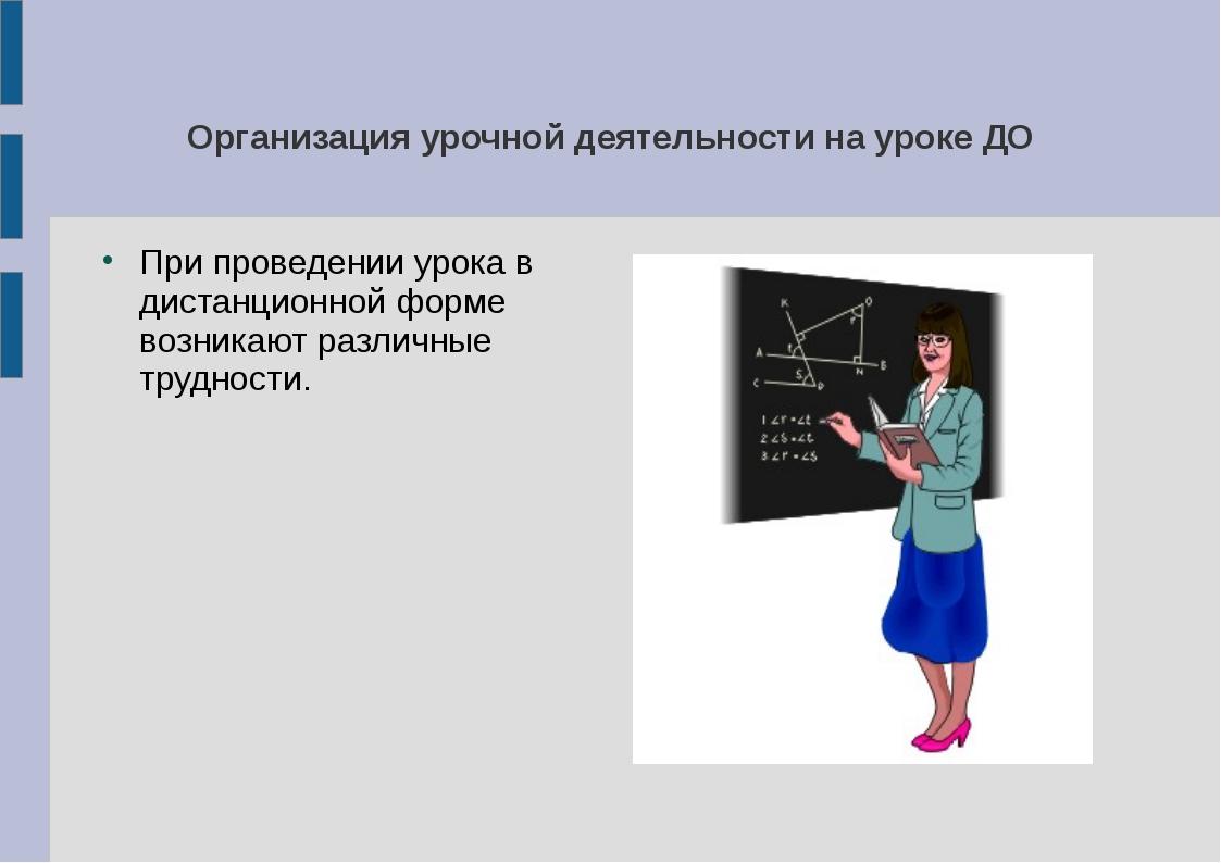 Организация урочной деятельности на уроке ДО При проведении урока в дистанцио...