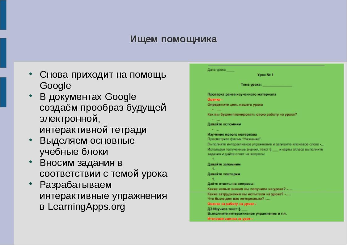 Ищем помощника Снова приходит на помощь Google В документах Google создаём пр...