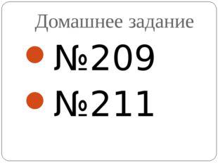 Домашнее задание №209 №211