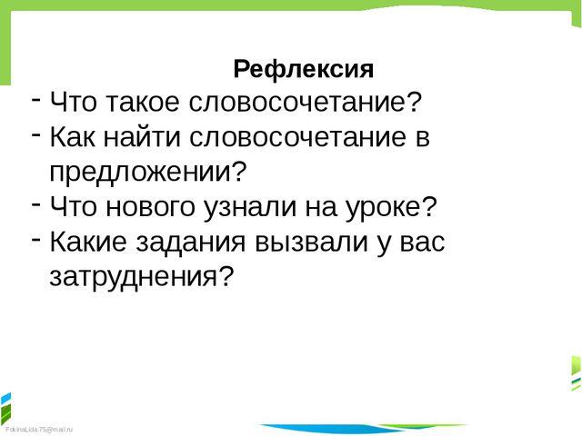 Рефлексия Что такое словосочетание? Как найти словосочетание в предложении? Ч...