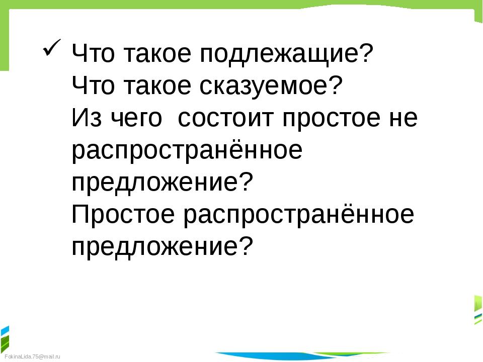 Что такое подлежащие? Что такое сказуемое? Из чего состоит простое не распрос...
