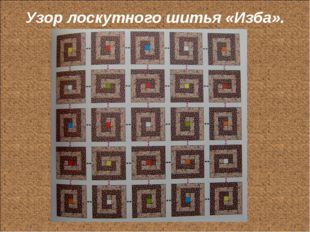 Узор лоскутного шитья «Изба».