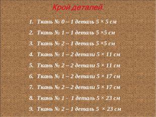 Ткань № 0 – 1 деталь 5 × 5 см Ткань № 1 – 1 деталь 5 ×5 см Ткань № 2 – 1 дета