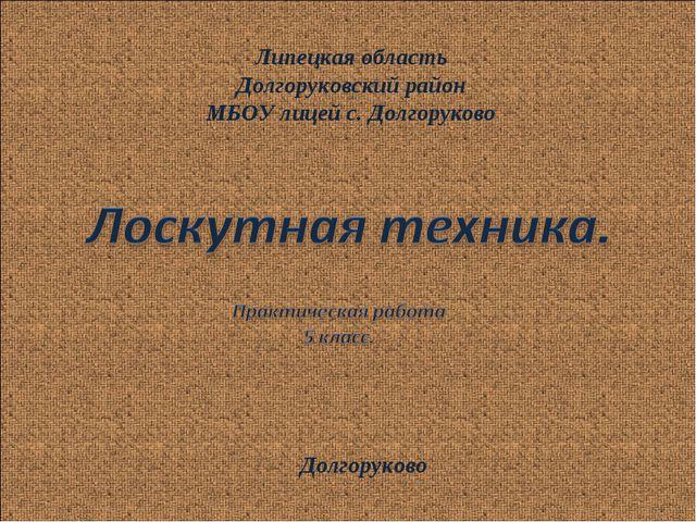 Липецкая область Долгоруковский район МБОУ лицей с. Долгоруково Долгоруково