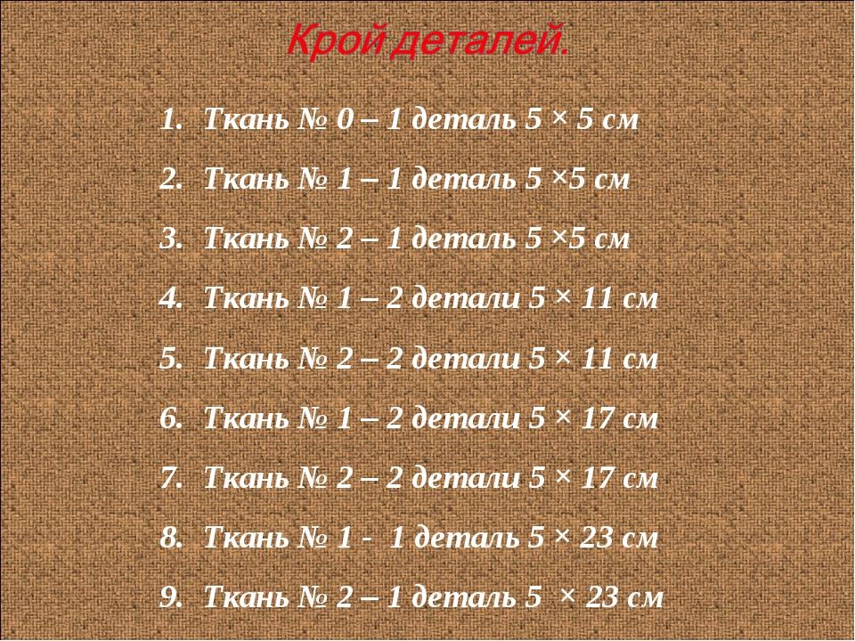 Ткань № 0 – 1 деталь 5 × 5 см Ткань № 1 – 1 деталь 5 ×5 см Ткань № 2 – 1 дета...