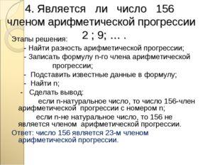4. Является ли число 156 членом арифметической прогрессии 2 ; 9; … . Этапы ре