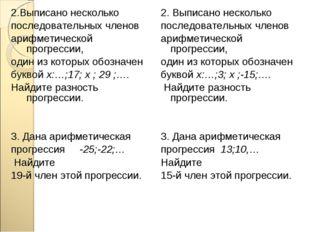 2.Выписано несколько последовательных членов арифметической прогрессии, один