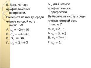 5. Даны четыре арифметических прогрессии. Выберите из них ту, среди членов ко